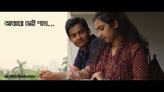 Abaro Shei Pothe ( আবারো সেই পথে) | Short Film | BUET Mechanical Festival 2017