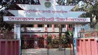 Shailkup Upazila Shahor একটু ঘুরে দেখুন শৈলকুপা উপজেলা শহর ।
