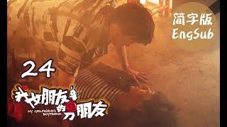 【My Girlfriend's Boyfriend】Ep24 (Eng-sub) (Love Triangle between An Otaku and 2 Robots)