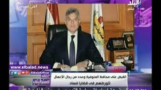 صدى البلد   شاهد .. تعليق أحمد موسى عن القبض على محافظ المنوفية ورجلى اعمال بتهمة الفساد