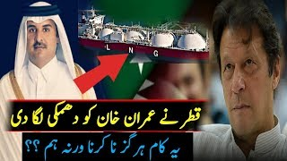 Qatar Warn Imran Khan Government Not To Investigate LNG Project With Nawaz Government ||PTI Govt