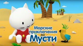 Морские приключения котёнка Мусти - все серии подряд - сборник 6
