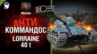 Lorraine 40 t - Антикоммандос №37 - от Mblshko [World of Tanks]