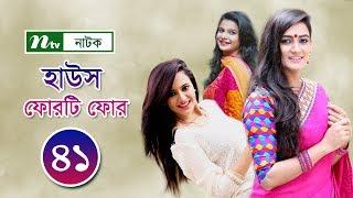 Bangla Natok House 44 l Sobnom Faria, Aparna, Misu, Salman Muqtadir l Episode 41 I Drama & Telefilm