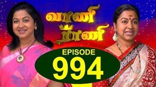 Vaani Rani - Episode 994 04/07/2016