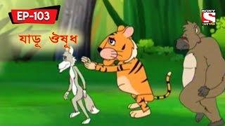 যাডূ ঔষূধ | Panchotantrer Montro | Bangla Cartoon | Epiosde - 103