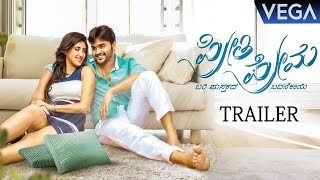 Preethi Prema Kannada Movie Trailer    Chaitanya Nelli