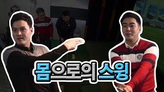 [게릴라 레슨 16회] 박종대&박범희, 몸으로의 스윙