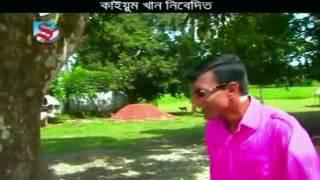 Mojibar bangla new song. Upload rokonuzzaman