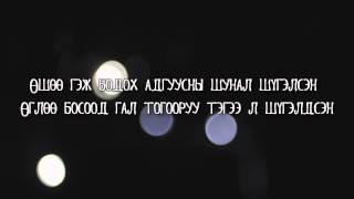N.M.N ft Намуун - Болхи хүн