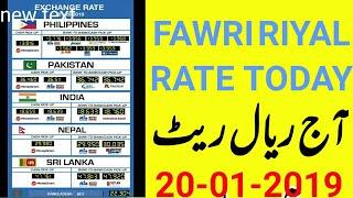 Today Saudi Riyal Rate Fawri Bank Al Jazeera | BAJ Riyal Rate Today in India Pakistan | Moneygram