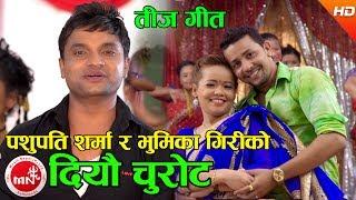 New Teej Song 2074 | Diyeu Churot - Pashupati Sharma & Bhumika Giri Ft. Niks Sharma & Bhumika Giri