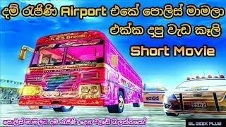 Dham Rejini Bus Short Movie | දම් රැජිණි Airport එකේ පොලිස් මාමලා එක්ක දාපු වැඩ කෑලි, Sri Lanka 🇱🇰