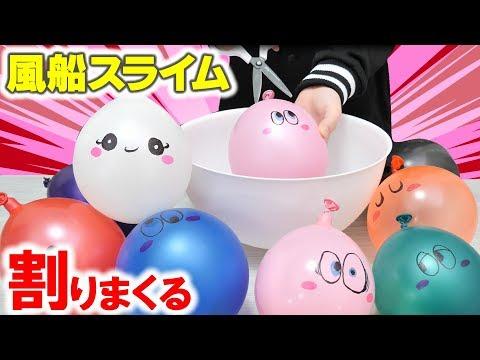 Xxx Mp4 【DIY】大量の巨大風船スクイーズ割ってハロウィンスライム作ってみた【Making Slime With Funny Balloons】アジーンTV 3gp Sex
