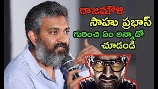 SS Rajamouli about Darling Prabhas || Rajamouli sensation comment on Prabhas