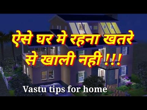 Xxx Mp4 Vastu Tips For Home House In Hindi ऐसे घर मे रहना खतरे से खाली नही Vastu Shastra 3gp Sex
