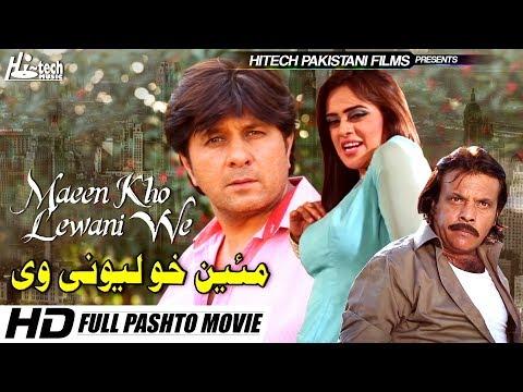 MAEEN KHO LEWANI WE - ARBAAZ KHAN & SOBIA KHAN -  (2017 PASHTO MOVIE) - OFFICIAL PAKISTANI MOVIE