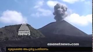 Baratang mud volcano in Andaman & Nicobar Island