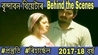 Brindaban Theatre 2017-18   বৃন্দাবন থিয়েটাৰ ২০১৭-১৮