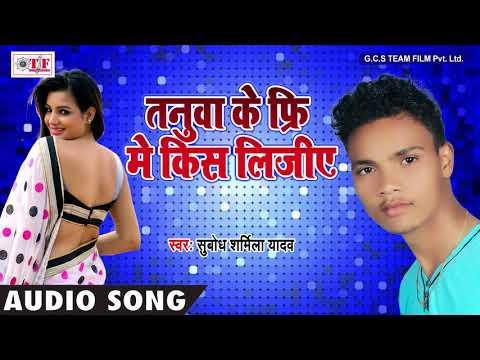 Xxx Mp4 NEW SONG किश लीजिये Subodh Sharmila Yadav Tanuwa Ke Firi Me Kiss Lijiye Bhojpuri Song 2018 3gp Sex