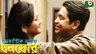 Bangla Romantic Natok | Ghonoghor | Joya, Shahiduzzaman Selim | বাংলা নাটক - ঘনঘোর