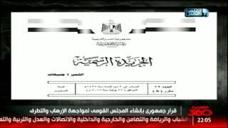 القاهرة 360 | تعرف على أعضاء ومهام المجلس القومى لمواجهة الإرهاب والتطرف