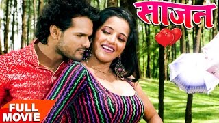 Latest Full Movie ||  KHESARI LAL || MONALISA || NEW FULL FILM 2017