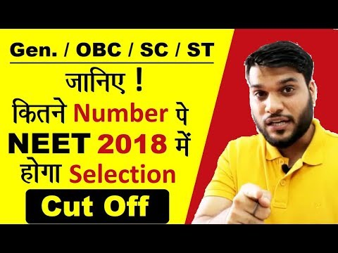 Xxx Mp4 Cut Off NEET 2018 Government Medical College Seat AIQ State Quota Category Wise Target Score 3gp Sex