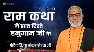 Pandit Vijay Shankar Mehta Ji | Shri Ram Katha Main Saat Ristey Hanuman ji Ke | Part 1