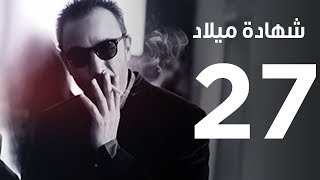 مسلسل  |  شهادة ميلاد ـ الحلقة السابعة و العشرون  | Shehadet Melad - Episode 27