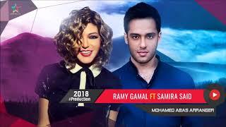 جديد 2018 - ديويتو رامى جمال وسميرة سعيد   Duet Samira Said Ft Ramy Gamal