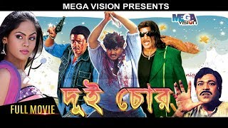 Dui Chor | দুই চোর | Rubel | Bangla Movie