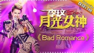 李玟《Bad Romance》-我是歌手第四季第11期精选单曲20160325 I AM A SINGER 4 【官方超清版】