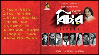Mixed Album - BICHAR | Audio Jukebox | Suranjoli