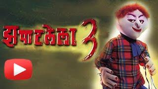 Zapatlela 3 To Star Adinath Kothare & Urmila Kanitkar? - Upcoming Marathi Movie