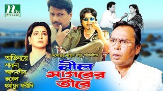 Popular Bangla Movie: Nil Shagorer Tire | Shabana, Alamgir, Rubel, Faridi, Aruna