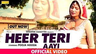 Heer Teri Aayi |  हीर तेरी आयी | Pooja Hooda | Situ Juan | New Haryanvi Song 2017