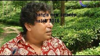 bangla natok mosarof korim2016