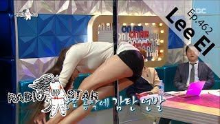 [RADIO STAR] 라디오스타 - Lee El, Pole dance skill open!  20160120