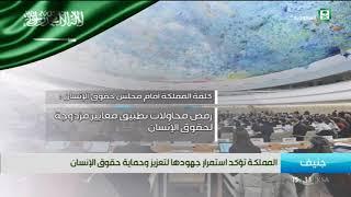 كلمة المملكة العربية السعودية أمام مجلس حقوق الإنسان