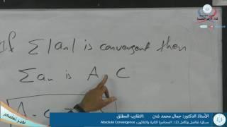 تفاضل وتكامل 2، المحاضرة الثانية والثلاثون، التقارب المطلق Absolute Convergence