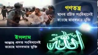Democracy is Shirk - Al Qital Bangla Media