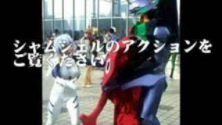 エヴァンゲリオン初号機でウッーウッーウマウマ゚∀゚Caramelldansen Dancing Evangelion & Shamsiel
