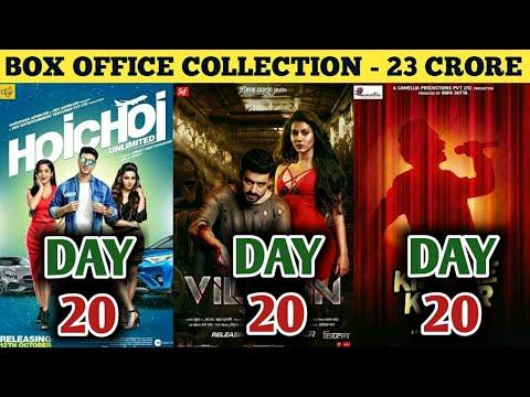 Box Office Collection Of Hoichoi Unlimited,Villain & Kishore Kumar Junior | Dev | 31th Oct 2018