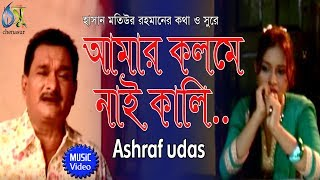 Amar Kolome Nai Kali । Ashraf Udas । Bangla New Folk Song