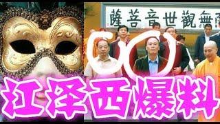 江澤西叛逃美國、爆料習近平、王岐山、海航、王健林、十九大、郭文貴、一切都是剛剛開始!