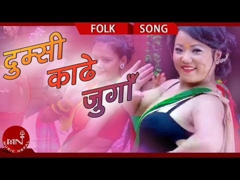 New Nepali Teej Song 2073/2016 | Dumsi Kade Junga - Jyoti Magar | Sitara Music