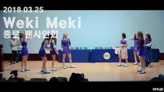 [4K] 180325 위키미키(Weki Meki) _ 종로팬사인회 _  클로징멘트(47min full cam)