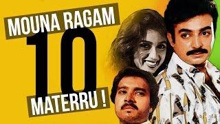 MOUNA RAGAM   Rare facts - 10 MATERRU   Mani Ratnam   Karthik   Mohan   Revathi