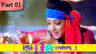 Isi Life Mein (HD) - Part 01/09 - Bollywood Romantic Hindi Movie